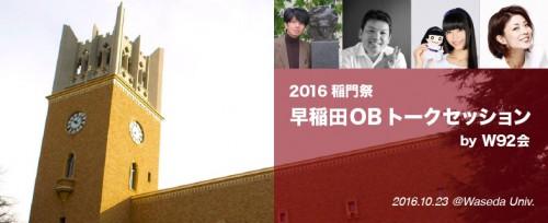2016稲門祭 早稲田OBトークセッション