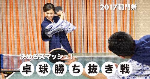 2017稲門祭 卓球勝ち抜き戦 by W92会 カバー